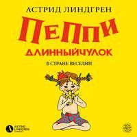 Купить книгу Пеппи Длинныйчулок в стране Веселии, автора Астрид Линдгрен