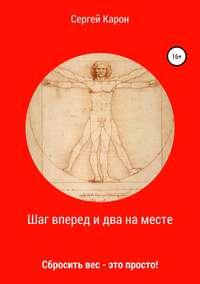 Купить книгу Шаг вперед и два на месте, автора Сергея Карона