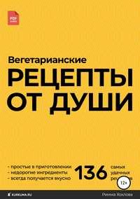 Купить книгу Вегетарианские рецепты от души, автора Риммы Шакирзяновны Хохловой