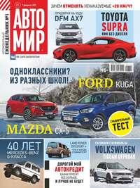 Купить книгу Автомир 07-2019, автора