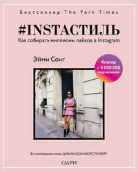 Купить книгу #instaстиль. Как собирать миллионы лайков в Instagram, автора Эйми Сонг