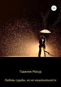 Купить книгу Любовь судьбы, но не национальности, автора Масуда Рашад оглы Гаджиева