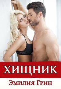 Купить книгу Хищник, автора Эмилии Грин