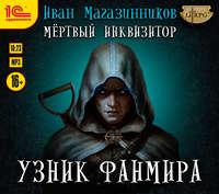 Купить книгу Мертвый инквизитор, автора Ивана Магазинникова