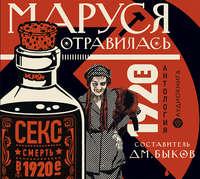 Купить книгу Маруся отравилась. Секс и смерть в 1920-е. Антология, автора Коллектива авторов