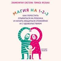 Купить книгу Магия на 1-2-3. Как перестать срываться на ребенка и начать общаться спокойно и с удовольствием, автора Томаса Фелана