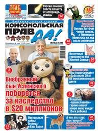 Купить книгу Комсомольская Правда (толстушка – Россия) 06т-2019, автора Комсомольской правды