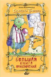 Купить книгу Большая книга приключений семейки троллей, автора Алана Макдональда