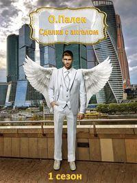 Купить книгу Сделка с ангелом, автора О. Палек