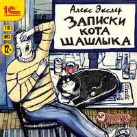Купить книгу Записки кота Шашлыка, автора Алекса Экслера