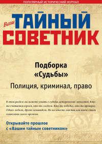 Купить книгу Ваш тайный советник. Подборка «Судьбы. Полиция, криминал, право», автора