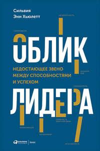 Купить книгу Облик лидера. Недостающее звено между способностями и успехом, автора Сильвии Хьюлетт
