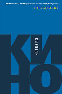 Купить книгу История кино. Киносъемки, кинопромышленность, киноискусство, автора Игоря Беленького