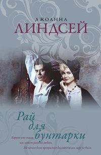 Купить книгу Рай для бунтарки, автора Джоанны Линдсей