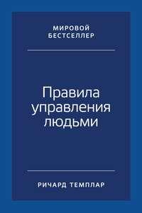 Купить книгу Правила управления людьми. Как раскрыть потенциал каждого сотрудника, автора Ричарда Темплара