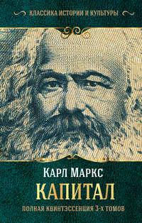 Купить книгу Капитал. Полная квинтэссенция 3-х томов, автора Карла Маркса