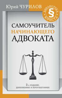Купить книгу Самоучитель начинающего адвоката, автора Юрия Чурилова