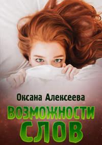 Купить книгу Возможности слов, автора Оксаны Алексеевой