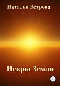 Купить книгу Искры Земли, автора Натальи Ветровой