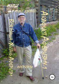 Купить книгу Акафист Аферизму -1, автора Олега Джурко