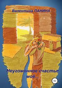 Купить книгу Неугомонное счастье моё…, автора Валентины Георгиевны Паниной