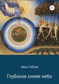 Купить книгу Глубокое синее небо, автора Ивана Александровича Гобзева