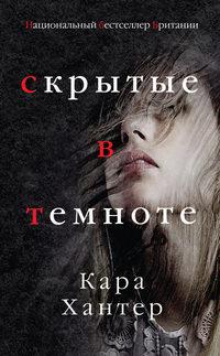 Купить книгу Скрытые в темноте, автора Кары Хантер