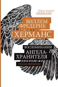 Купить книгу Воспоминания ангела-хранителя, автора
