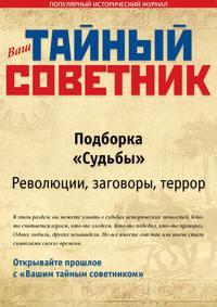 Купить книгу Ваш тайный советник. Подборка «Судьбы. Революции, заговоры, террор», автора