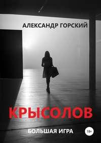 Купить книгу Крысолов, автора Александра Валерьевича Горского
