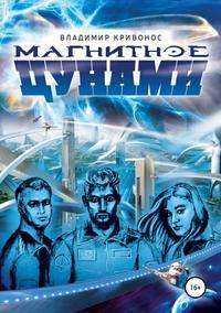 Книга Магнитное цунами