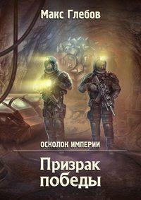 Купить книгу Призрак победы, автора Макса Глебова