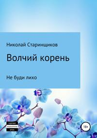 Купить книгу Волчий корень, автора Николая Александровича Старинщикова