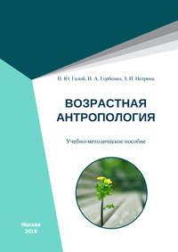 Купить книгу Возрастная антропология, автора И. А. Горбенко