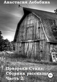 Купить книгу Призраки Стива. Сборник рассказов. Часть 2, автора Анастасии Лебабиной