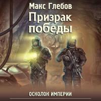 Книга Призрак победы