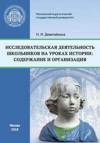 Купить книгу Исследовательская деятельность школьников на уроках истории: содержание и организация, автора Н. И. Девятайкиной