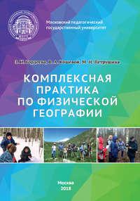 Купить книгу Комплексная практика по физической географии, автора З. И. Гордеевой