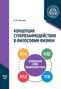 Купить книгу Концепция супервзаимодействия в философии физики, автора В. Н. Князева