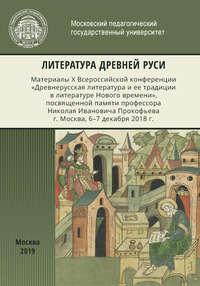 Купить книгу Литература Древней Руси, автора Сборника статей