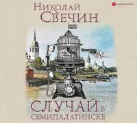 Купить книгу Случай в Семипалатинске, автора Николая Свечина