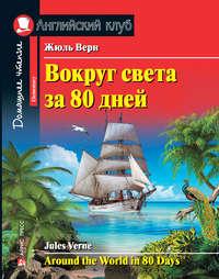 Купить книгу Вокруг света за 80 дней / Around the World in 80 Days, автора Жюля Верна