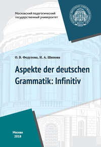 Купить книгу Некоторые аспекты грамматики немецкого языка: инфинитив / Aspekte der deutschen Grammatik: Infinitiv, автора И. А. Шиповой
