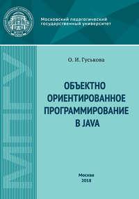 Купить книгу Объектно-ориентированное программирование в Java, автора О. И. Гуськовой