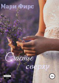 Купить книгу Счастье сверху, автора Мари Фирса