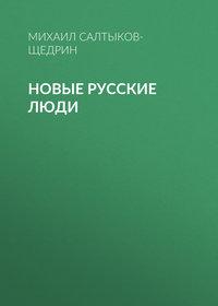 Купить книгу Новые русские люди, автора Михаила Евграфовича Салтыкова-Щедрина
