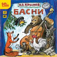 Купить книгу Басни, автора Ивана Андреевича Крылова