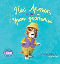 Купить книгу Пёс Артос, или Урок доброты, автора Антуна Крингса