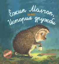 Купить книгу Ёжик Молчок, или История дружбы, автора Антуна Крингса
