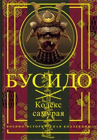 Купить книгу Бусидо. Кодекс самурая, автора Миямото Мусаси